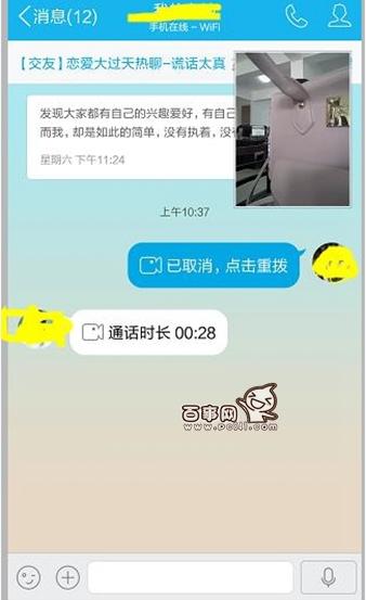 手机QQ视频最小化浮窗怎么设置 手机QQ视频最小化浮窗设置教程