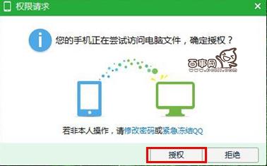 手机QQ怎么查看电脑文件 手机QQ获得电脑文件方法