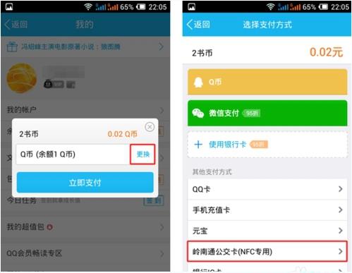 手机QQ NFC功能怎么使用?手机QQ中的NFC功能开启使用教程