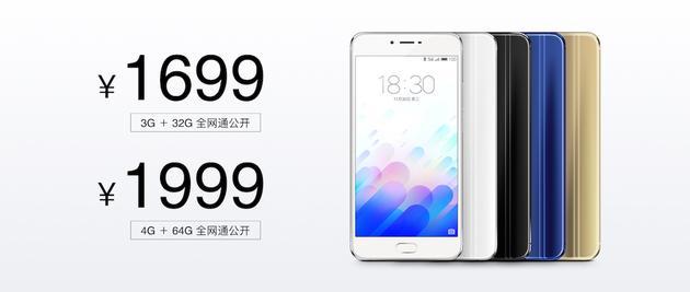 魅蓝X/魅族Pro6 Plus发布 Flyme6大更新