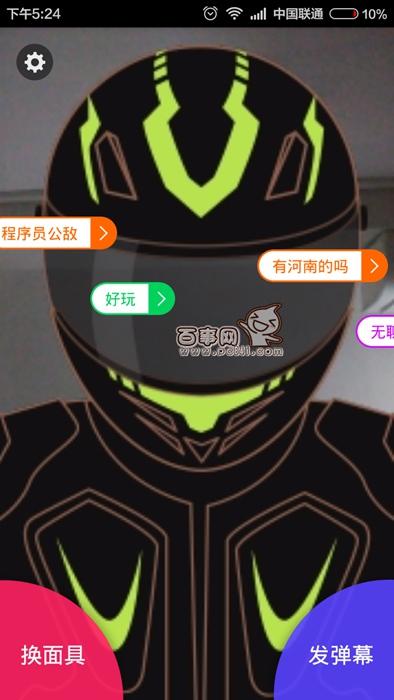 小米速聊怎么换面具?小米速聊App换面具方法