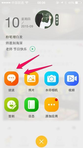 在QQ空间发说说里显示来自iphone6S客户端教程