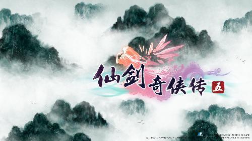 仙剑奇侠传5攻略