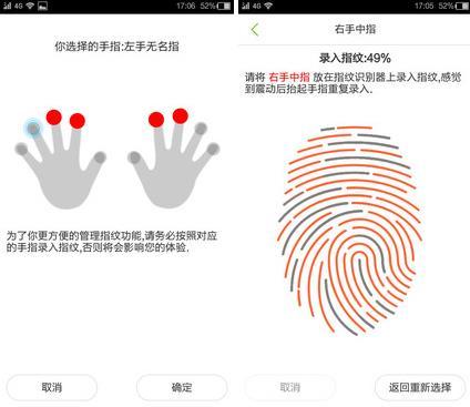 红辣椒X1指纹识别怎么用 红辣椒X1指纹识别功能体验教程