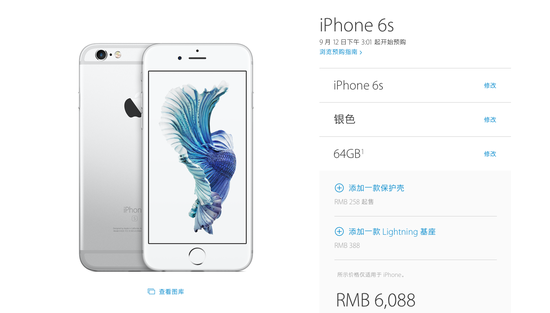 iPhone6s怎么买 低价快速购买iPhone6s攻略