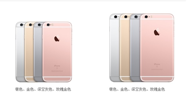 iPhone 6s/6sPlus哪个版本更划算?iPhone 6s/6sPlus首批购买攻略
