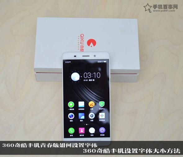 360奇酷手机青春版如何设置字体 360奇酷手机设置字体大小方法