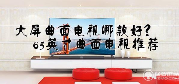 大屏曲面电视哪款好?65英寸曲面电视推荐