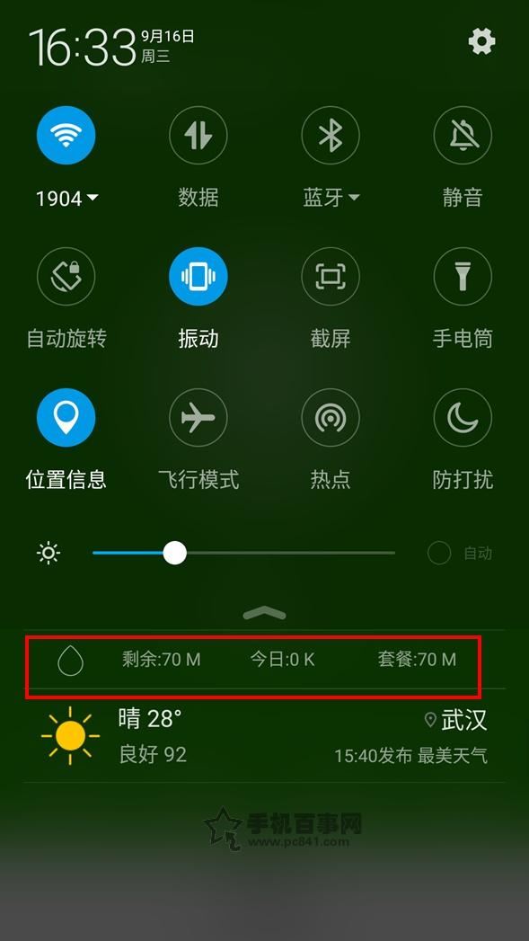 360奇酷手机通知栏怎么显示流量 360奇酷手机通知栏显示流量教程g