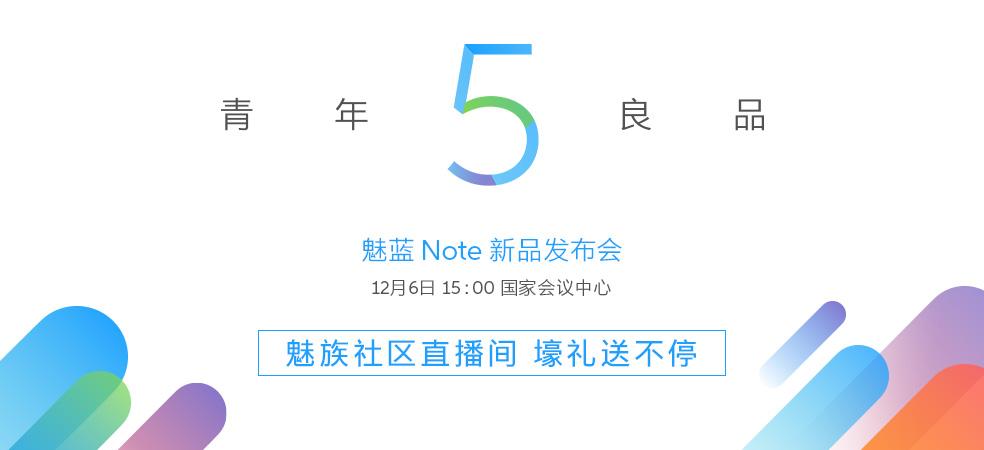 魅蓝Note5发布会图文回顾 魅蓝Note5怎么样