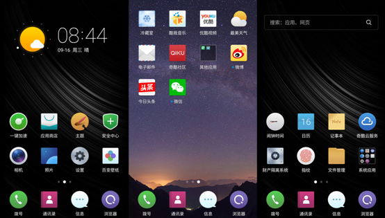 360 OS怎么用?360奇酷手机青春版使用技巧