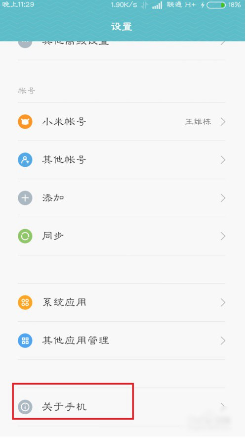 MIUI 7 usb调试在哪 miui 7开启usb调试方法