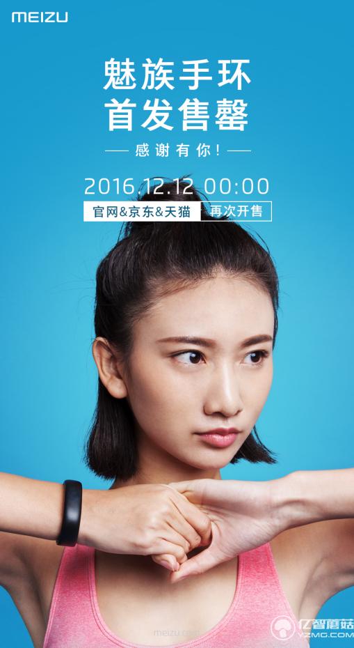 魅族手环首发售罄 12月12日现货再开售
