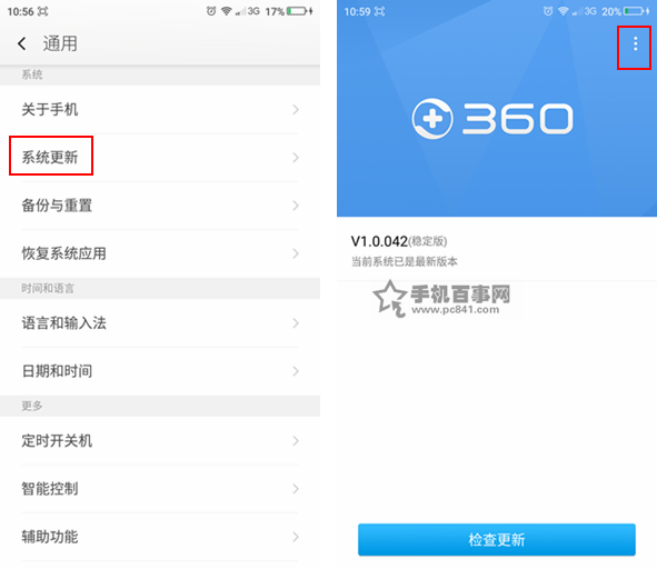 360奇酷手机青春版系统更新怎么关 360奇酷手机关闭系统更新方法