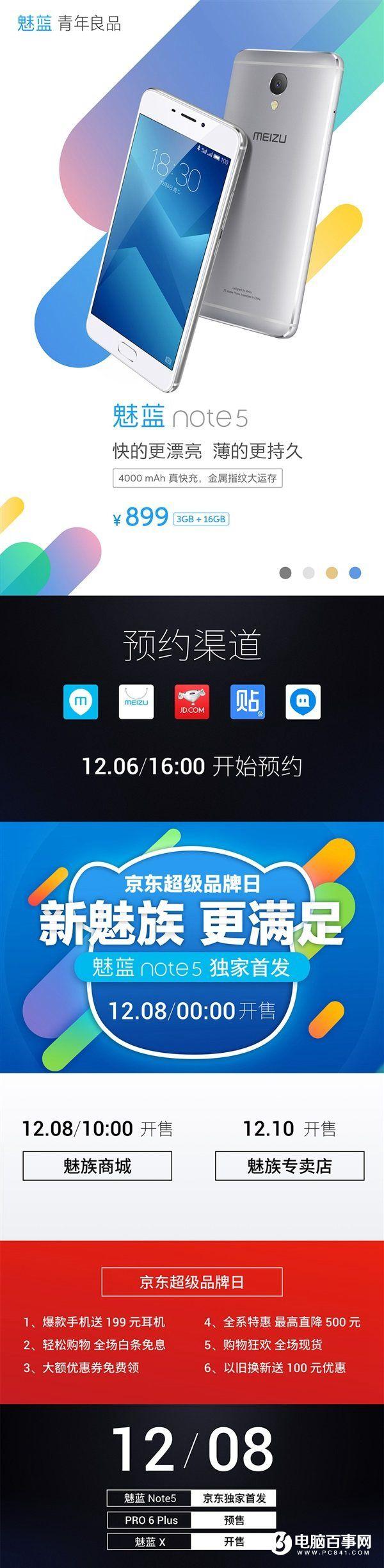 惊艳设计!魅蓝Note5与魅族手环今日开卖