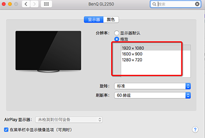 Mac屏幕分辨率