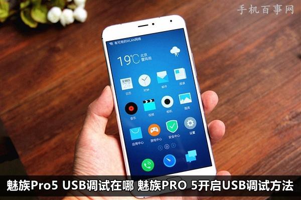 魅族Pro5 USB调试在哪 魅族PRO 5开启USB调试方法