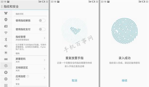 魅族Pro 5指纹识别怎么设置 魅族Pro 5指纹识别设置教程