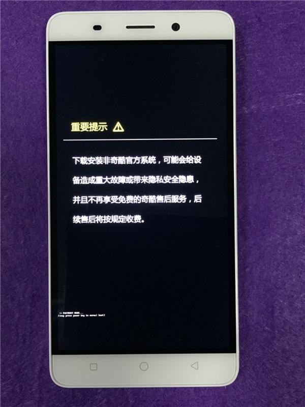 奇酷手机青春版怎么刷机 360奇酷手机青春版刷机教程