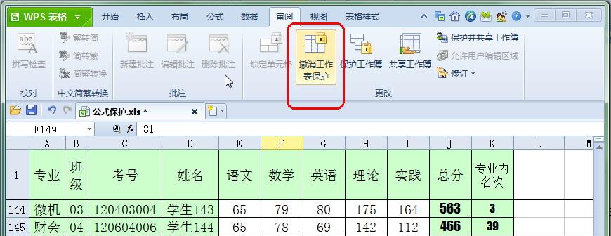 简单设置保护WPS 2012表格公式