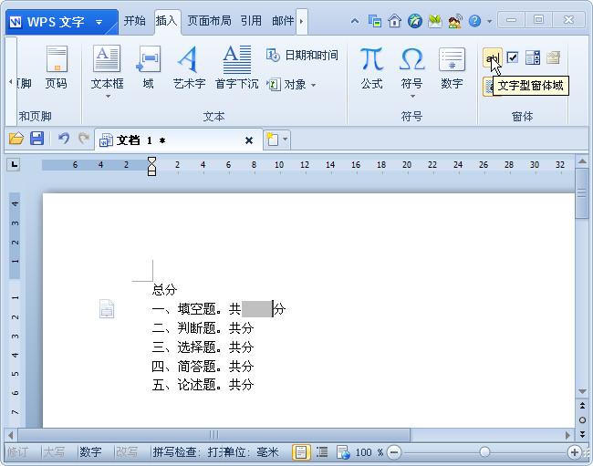 wps文字技巧:利用窗体域和书签计算试卷总分 三联教程