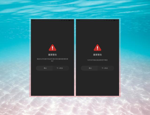 小米红米及MIUI手机开启系统自带ROOT权限教程