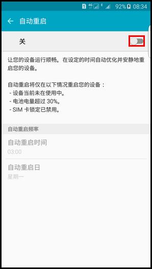三星S6 edge+如何开启自动重启 三星S6 edge+开启自动重启教程