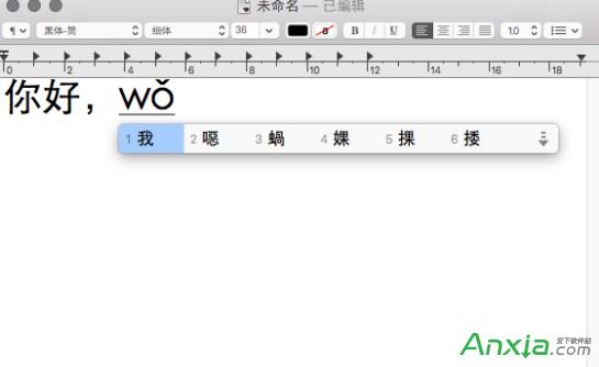 Mac音调输入法使用小技巧 三联