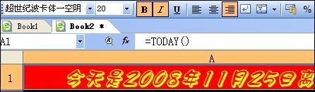 用WPS表格制作2009春节倒计时牌