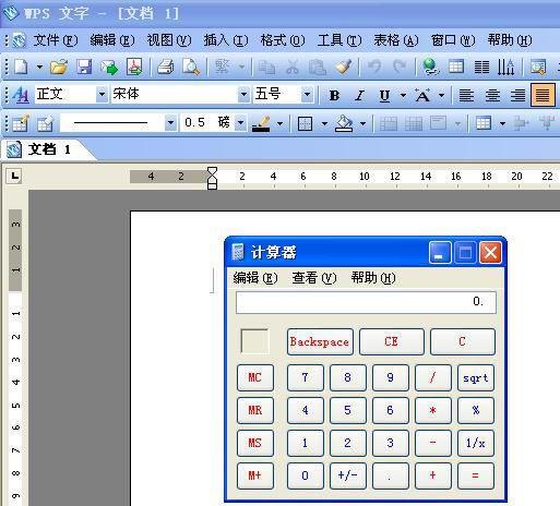 如何在WPS文字中设置计算器功能  三联