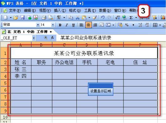 WPS文字中的表格也保护密码功能