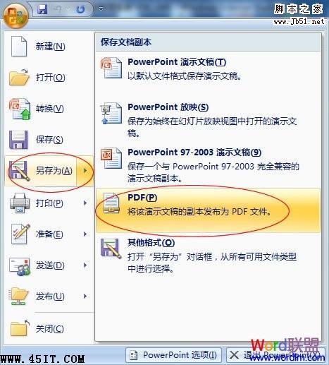 """将""""PDF转换成PPT""""与""""PPT转PDF""""的方法  三联"""