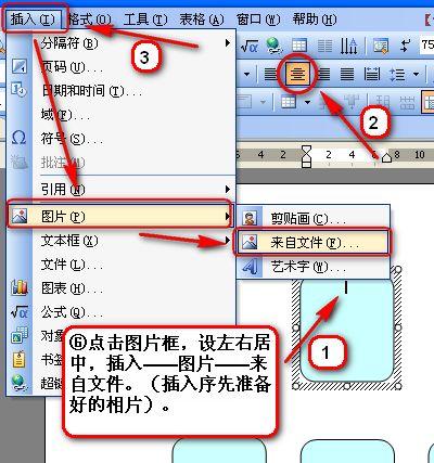 WPS 2007:如何快速绘制组织结构图