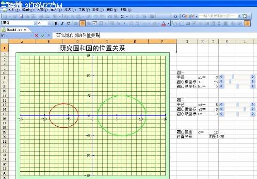 WPS表格研究:圆和圆的位置关系  三联