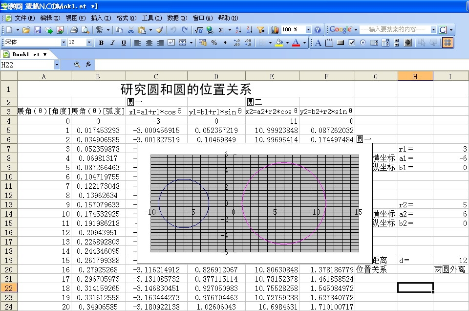 WPS表格研究:圆和圆的位置关系