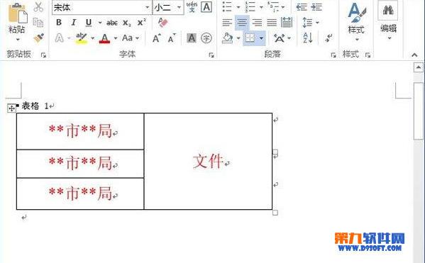 word制作联合文件头的方法