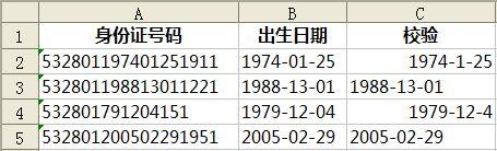 WPS表格中校验身份证号码中的日期