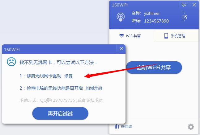 万能网卡修复160WiFi4.0谁能比 三联