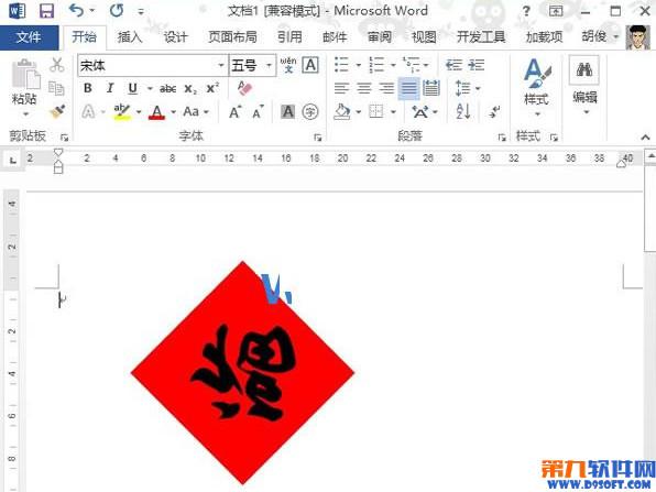 Word2013怎样把文字倒过来显示?