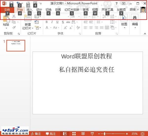 如何提高PowerPoint 2013 APM值