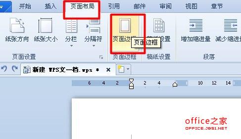 WPS文字怎么给页面加边框  三联