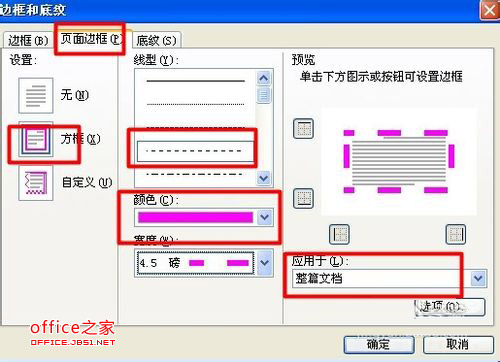 WPS文字怎么给页面加边框