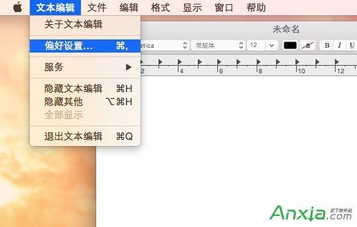 Mac打不开txt文件怎么解决 三联