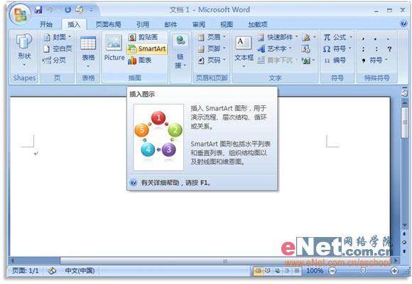 "Word2007新工具""SmartArt""介绍 三联"