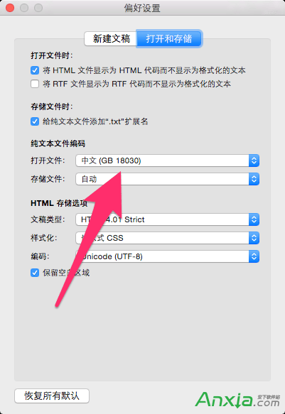 Mac, mac打不开txt,Mac打不开txt文件怎么办,mac读写ntfs工具