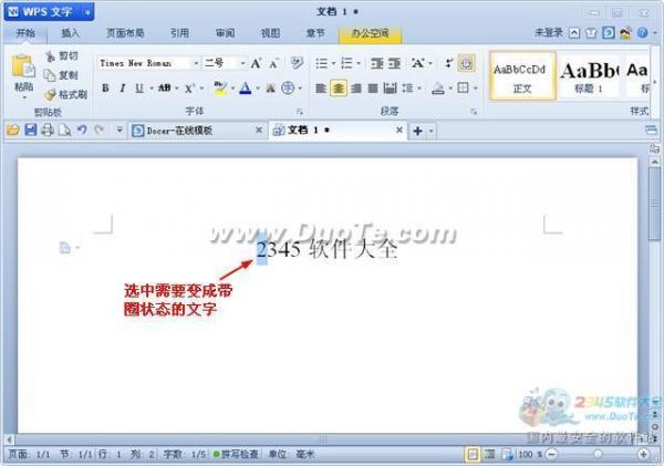 WPS文字带圈文字输入方法  三联