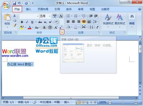 如何设置Word2007文档中大号空心字 三联