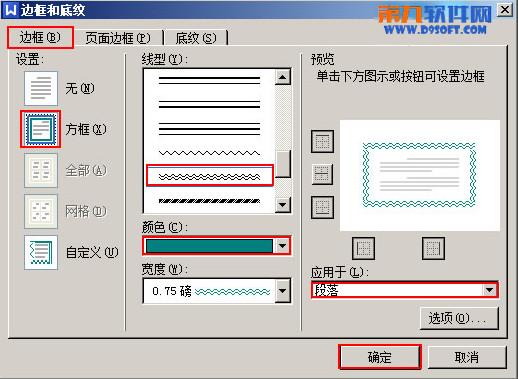 WPS文字如何给段落添加双波浪边框
