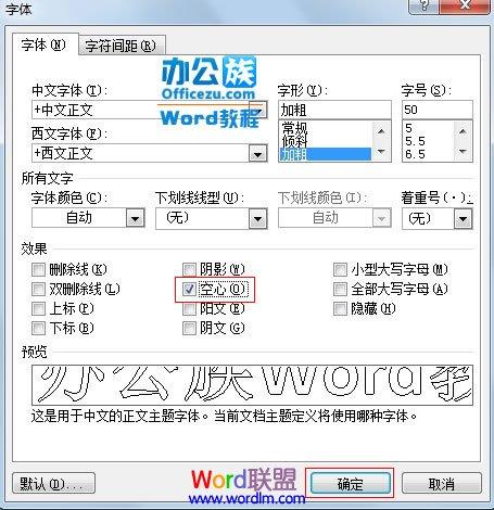 如何设置Word2007文档中大号空心字