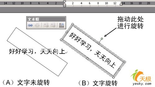 WPS 2005中文字任意旋转的巧妙方法   三联
